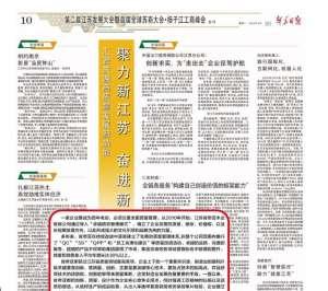 新华日报专刊发布《肯帝亚木业-不忘初心,用质量诠释精品》文章宜都